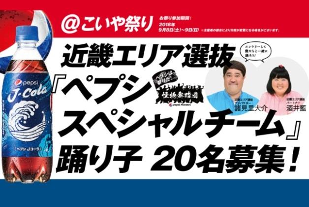(終了しました)【JAPAN&JOY COLA「ペプシ Jコーラ」誕生!】こいや祭り怪物舞踏団」スペシャルチーム踊り子募集キャンペーン!