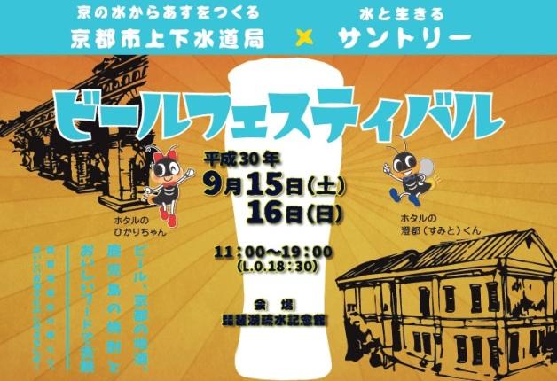 (終了しました)【9月15・16日開催】「琵琶湖疏水記念館」とサントリーがコラボ!「ビールフェスティバル」で盛り上がろう!