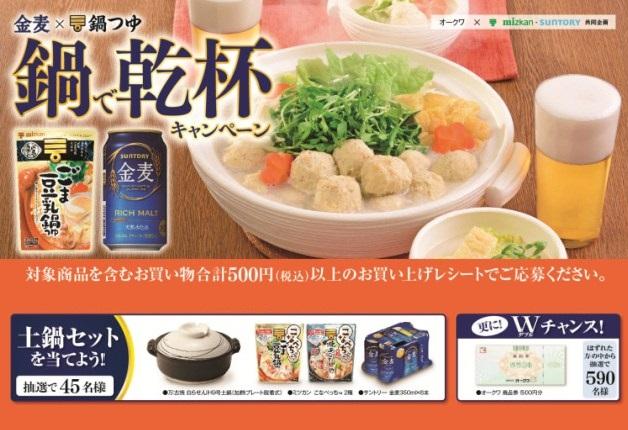 (終了しました)「金麦×ミツカン鍋つゆ」でほっこりおいしい鍋を楽しみながらキャンペーンに応募しよう♪