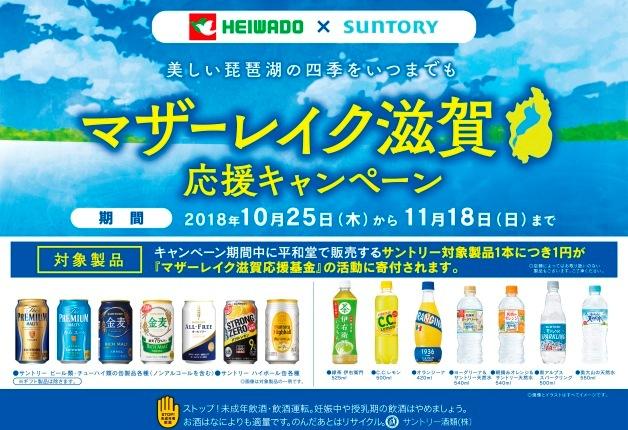 (終了しました)【平和堂×サントリー共同企画】サントリー対象商品を買って琵琶湖を守ろう!「マザーレイク滋賀応援キャンペーン」