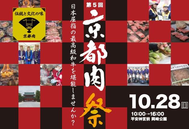 (終了しました)【10月28日開催】「京都肉」を存分に堪能!「京都肉祭」で京都産「プレモル」と「ジントニ!!」を楽しもう♪