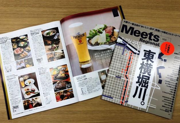 【Meets Regional 12月号掲載】「ザ・プレミアム・モルツ」が飲める店をご紹介!