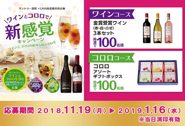 (終了しました)【サントリー×UHA味覚糖】ワインとコロロで新感覚!ワインセットやコロロが当たるキャンペーン