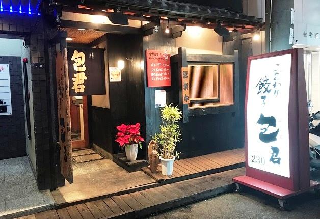 「ギョーザ包君(パオクン)本店」でバラエティに富んだこだわりの餃子と「プレモル」に舌鼓♪(兵庫・三宮)