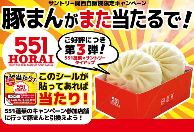 (終了しました)【ご好評につき第3弾!】関西の冬を盛り上げる!サントリーの自動販売機で「551蓬莱の豚まん」を当てよう!