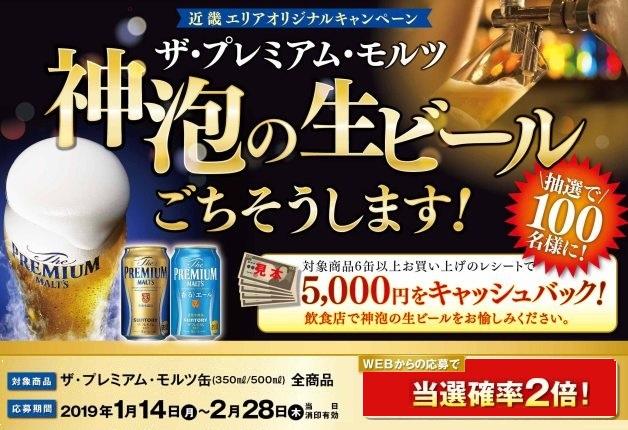 【近畿エリア限定!】「ザ・プレミアム・モルツ 神泡の生ビールごちそうします!」キャンペーン開催中!