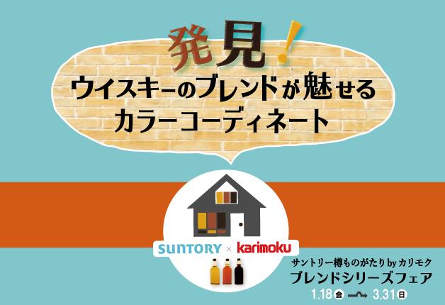 (終了しました)グランフロント大阪で「ブレンドシリーズフェア」開催中!ウイスキーのブレンドが魅せるカラーコーディネートを楽しもう!