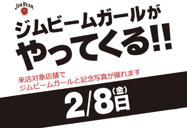 (終了しました)【2月8日開催!】滋賀県草津・石山エリアにジムビームガールが登場♪嬉しいプレゼントも!
