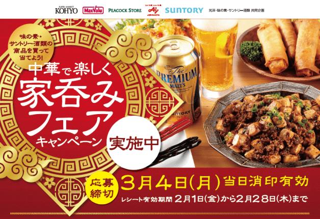(終了しました)【光洋×味の素×サントリー酒類】吉本新喜劇ペアチケットが当たる!「中華で楽しく家呑みフェア」キャンペーン