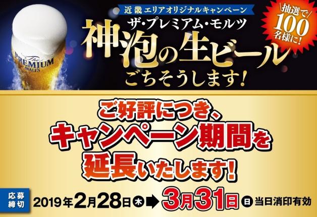 (終了しました)【近畿エリア限定!】「ザ・プレミアム・モルツ 神泡の生ビールごちそうします!」キャンペーン開催中!
