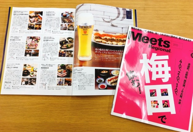 【Meets Regional 4月号掲載~第1弾~】「ザ・プレミアム・モルツ」が飲める店をご紹介!