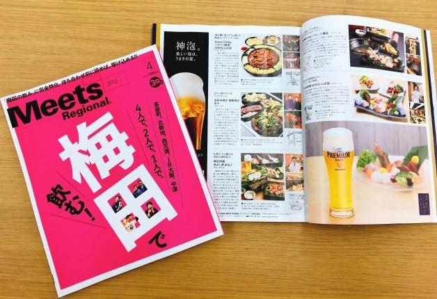 【Meets Regional 4月号掲載~第2弾~】「ザ・プレミアム・モルツ」が飲める店をご紹介!