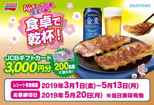 (終了しました)【近畿エリア限定】味の素冷凍食品「ギョーザ」と「金麦」を買ってJCBギフトカード3,000円をもらおう!
