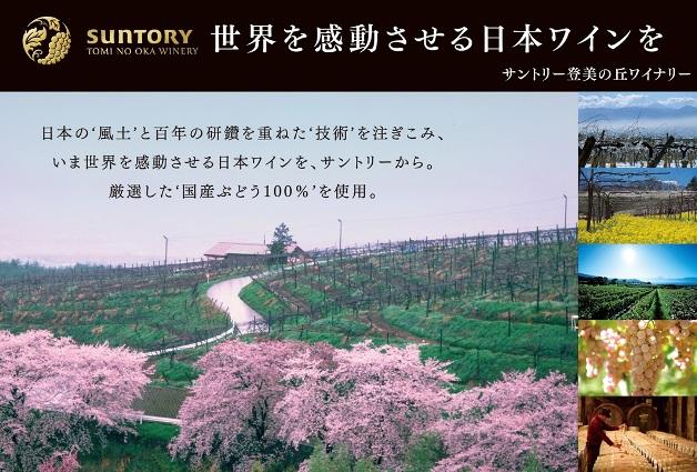 (終了しました)【3月27日~4月2日開催】「登美」など世界に誇る日本ワインが飲める!あべのハルカスに「日本ワインBar」が今年も登場