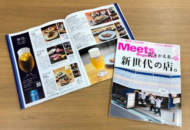【Meets Regional 5月号掲載~第2弾~】「ザ・プレミアム・モルツ〈香る〉エール」が飲める店をご紹介!