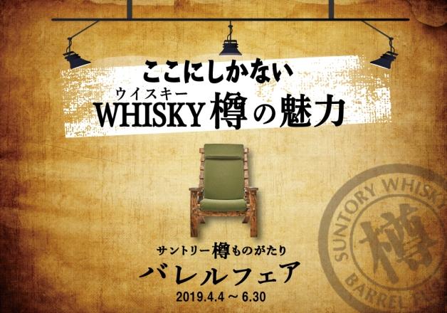 【6月30日まで】ウイスキー樽の風合いを活かした家具の魅力!サントリー樽ものがたり「バレルフェア」♪