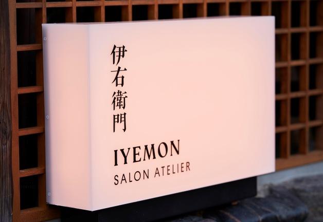京都・東山に「伊右衛門サロンアトリエ京都」移転リニューアルオープン!お茶を通じたライフスタイルをご提案