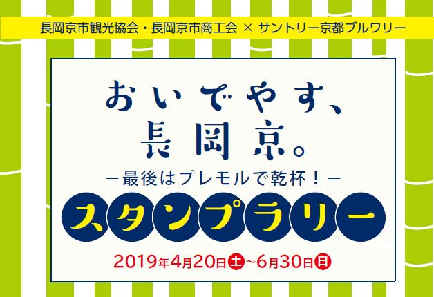 (終了しました)6月30日(日)までスタンプラリー開催中!「おいでやす、長岡京。-最後はプレモルで乾杯!-」