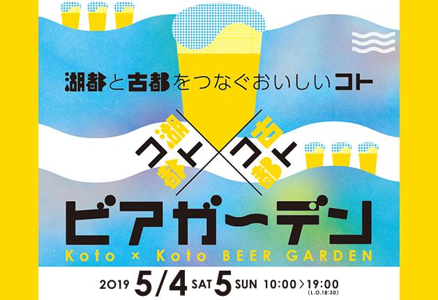 (終了しました)【5月4日・5日】琵琶湖疏水記念館で京都生まれの「プレモル」を楽しもう!「ビールフェスティバル」