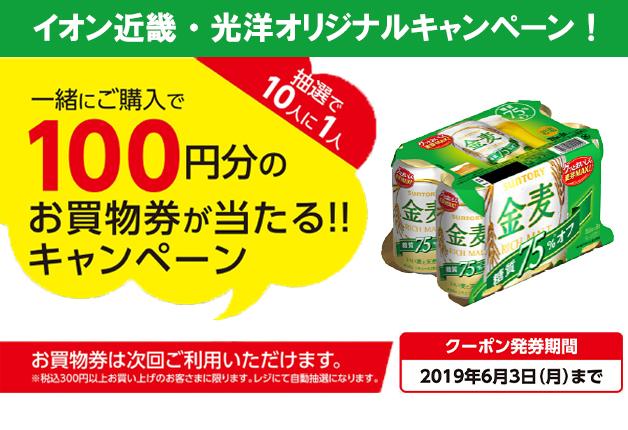 (終了しました)イオン近畿・光洋でお得なキャンペーン実施!「金麦〈糖質75%オフ〉」と愉しむ初夏のきのこメニューをご紹介します♪