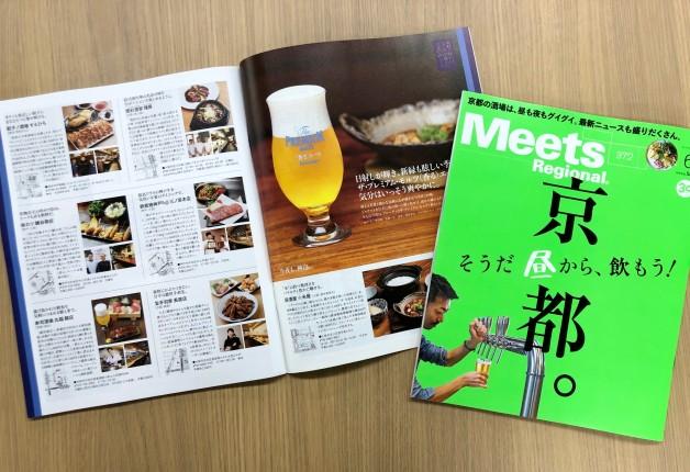 【Meets Regional 6月号掲載~第1弾~】「ザ・プレミアム・モルツ〈香る〉エール」が飲める店をご紹介!