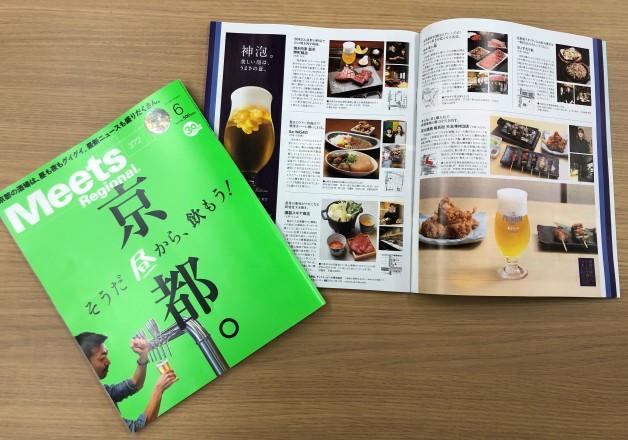 【Meets Regional 6月号掲載~第2弾~】「ザ・プレミアム・モルツ〈香る〉エール」が飲める店をご紹介!