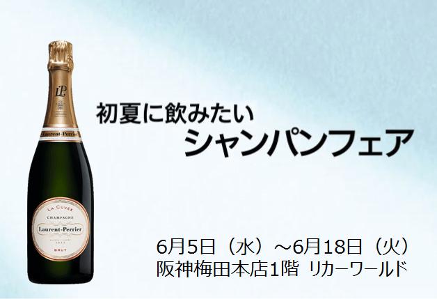 (終了しました)英国王室御用達のシャンパン「ローラン・ペリエ」を楽しもう♪「初夏に飲みたいシャンパンフェア」in阪神梅田本店