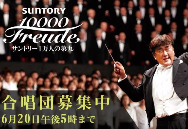 【締切迫る!】12月1日(日)開催の「サントリー1万人の第九」合唱団募集!大阪城ホールで一緒に歌おう♪