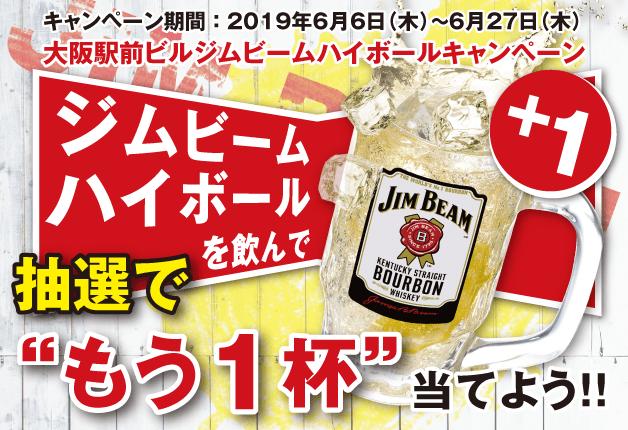 (終了しました)【6月27日まで】大阪駅前ビルで乾杯♪「ジムビームハイボール」を飲んでもう1杯を当てよう!
