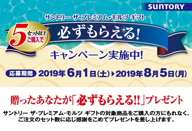 お中元は大丸松坂屋でこの夏だけの「プレモル」ギフトを贈ろう!贈った方も「必ずもらえるキャンペーン」実施中