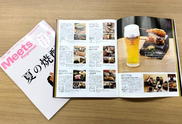 【Meets Regional 7月号掲載~第1弾~】「ザ・プレミアム・モルツ」が飲める店をご紹介!