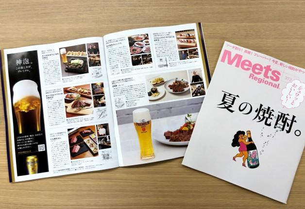 【Meets Regional 7月号掲載~第2弾~】「ザ・プレミアム・モルツ」が飲める店をご紹介!