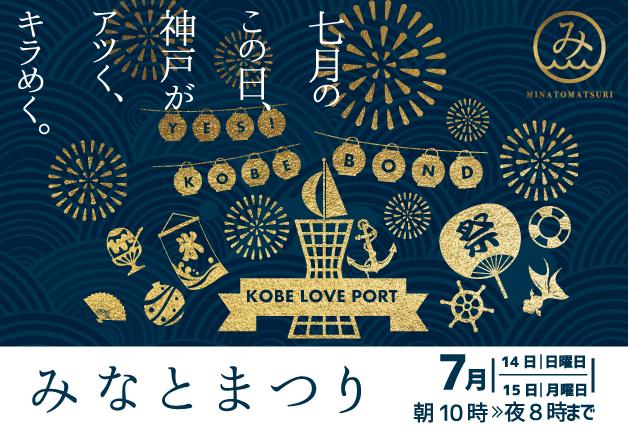 (終了しました)【7月14日・15日開催】港町の夏を満喫!「ジムビームハイボール」と楽しむ「第18回 Kobe Love Port・みなとまつり」