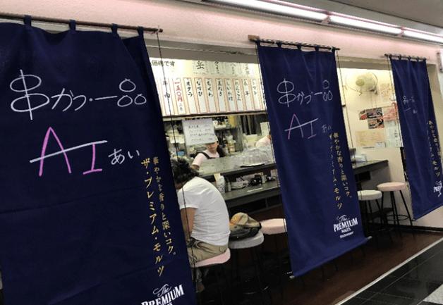 ちょい飲みにもぴったり♪気軽に串かつと「プレモル」を愉しめる「串かつ・一品 AI(あい)」(大阪・堺筋本町)