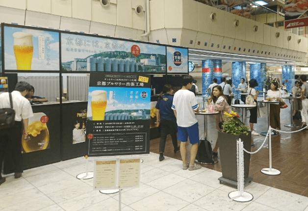 (終了しました)【8月18日まで】京都駅前地下街ポルタで「神泡。」の京都産「プレモル」が飲める!「京都ブルワリー出張ビアスタンド」