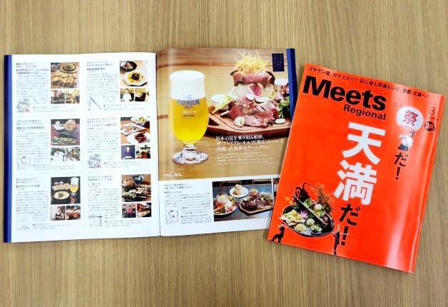 【Meets Regional 8月号掲載~第1弾~】「ザ・プレミアム・モルツ〈香る〉エール」が飲める店をご紹介!