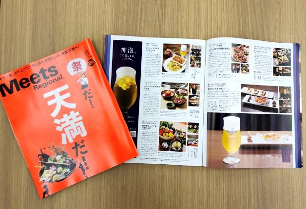 【Meets Regional 8月号掲載~第2弾~】「ザ・プレミアム・モルツ〈香る〉エール」が飲める店をご紹介!