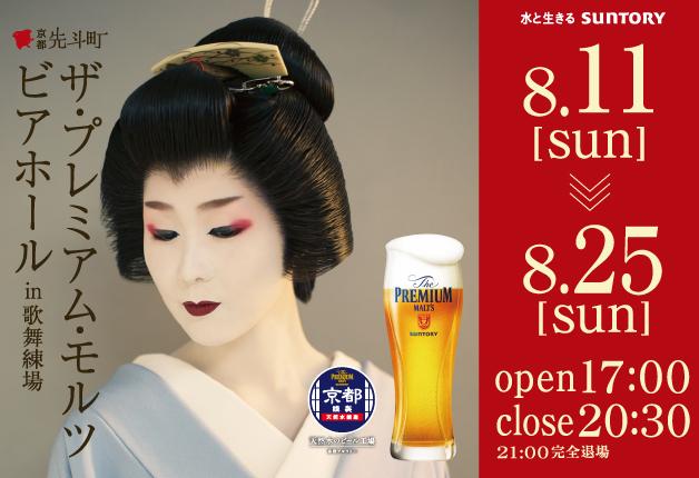 (終了しました)京都産「プレモル」と芸舞妓のをどりが堪能できる「ザ・プレミアム・モルツ ビアホール in歌舞練場」に行こう♪
