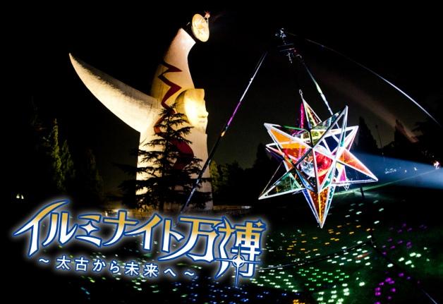 (終了しました)【7月20日〜8月25日】「万博夏あそび」開催!幻想的なナイトピクニックを「プレモル」片手に愉しもう♪
