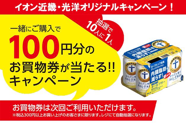 (終了しました)イオン近畿・光洋のお買物でキャンペーンに参加しよう!「からだを想うオールフリー」と楽しむきのこメニューもご紹介♪
