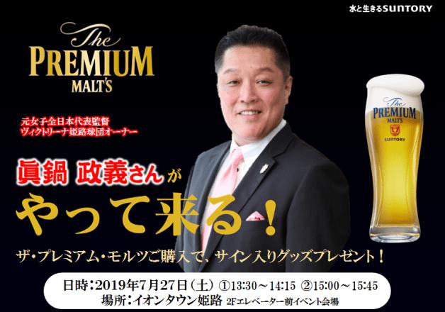 (終了しました)7月27日イオンタウン姫路で開催!「ヴィクトリーナ姫路」眞鍋オーナーに会える「ザ・プレミアム・モルツ 神泡イベント」