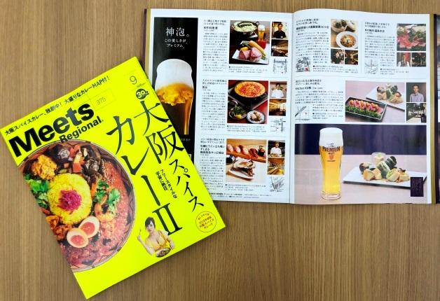 【Meets Regional 9月号掲載~第2弾~】「ザ・プレミアム・モルツ」が飲める店をご紹介!