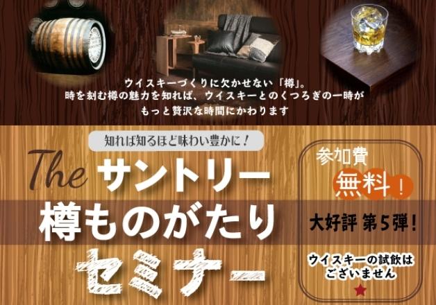 家具からウイスキーを感じる心地よいライフスタイルを提案♪サントリー「樽ものがたり」の魅力を伝えるセミナー開催