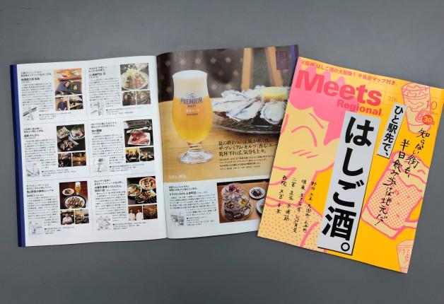 【Meets Regional 10月号掲載~第1弾~】「ザ・プレミアム・モルツ〈香る〉エール」が飲める店をご紹介!