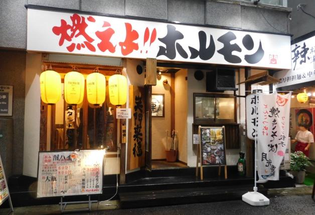 「燃えよホルモン スタンド阿波座」で「ジムビーム」と絶品ホルモン串を堪能♪(大阪)