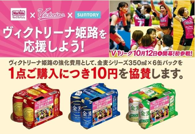 10月3日に「マックスバリュ西日本」兵庫各店で「ヴィクトリーナ姫路」オリジナル応援パックの「金麦」発売!10月12日にはV1リーグ開幕!