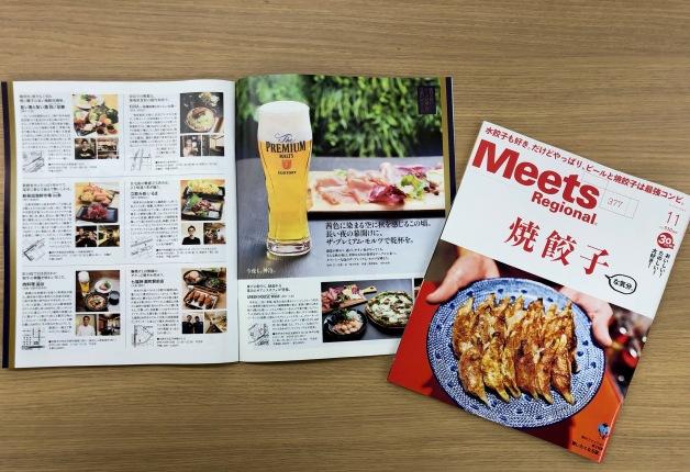 【Meets Regional 11月号掲載~第1弾~】「ザ・プレミアム・モルツ」が飲める店をご紹介!