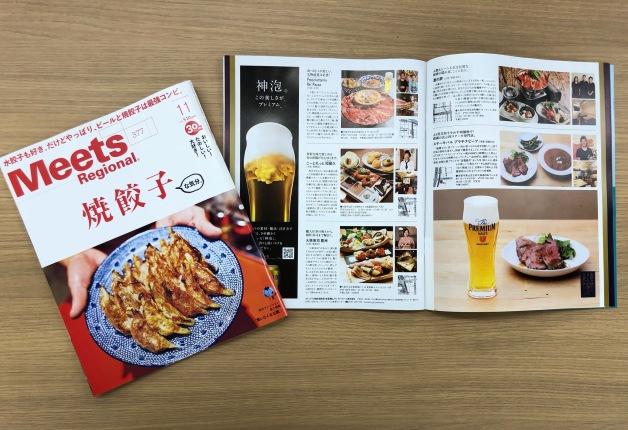 【Meets Regional 11月号掲載~第2弾~】「ザ・プレミアム・モルツ」が飲める店をご紹介!