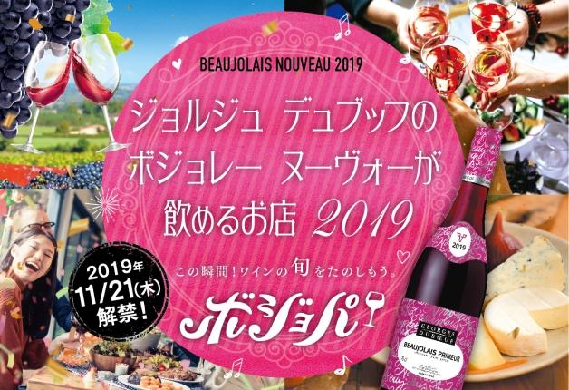 【11月21日】まもなく「ボジョレーヌーヴォー」解禁!今年の出来や近畿エリアで飲めるお店をご紹介します♪