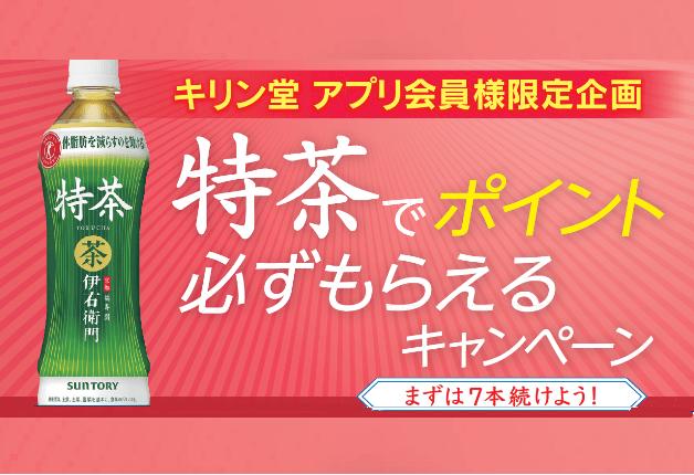 【キリン堂×サントリー】アプリ会員様限定!「特茶」シリーズを飲んでお得なポイントをもらおう♪